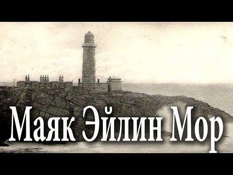 Маяк Эйлин Мор