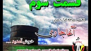 preview picture of video 'Aghajari Iran - Part 3 - آغاجاری  ( www.facebook.com/Aghajariiran )'