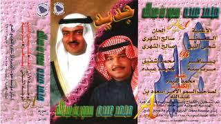 محمد عبده - شمس الليل - ألبوم جديد سعود بن عبد الله ( 99 ) إصدارات صوت الجزيرة - HD تحميل MP3