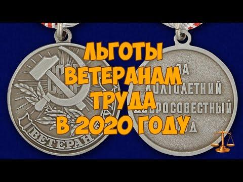 Льготы ветеранам труда в 2020 году в России