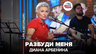 🅰️ Диана Арбенина - Разбуди Меня (LIVE @ Авторадио)
