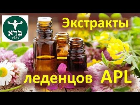Секреты растительных экстрактов леденцов APL. Клеточное питание APL