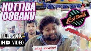 Huttida Ooranu Official Song Video