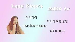 [Корейский язык] 9. Разговорник -1-