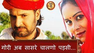 गोरी अब सासरे चालणो पड़सी....HD Rajasthani Flok  Songs | Prakash Gandhi Hits - PMC