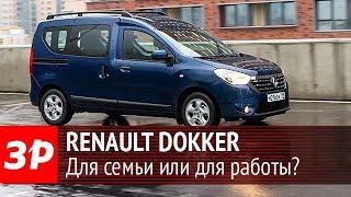 Тестируем «каблучок» Renault Dokker