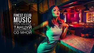 Ivan Valeev   Танцуй Со Мной