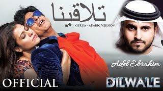 Telagena - Gerua Arabic Version | Dilwale | Shah Rukh Khan