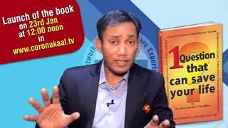 सबसे भयानक दर्द क्या है ;- How to Cure it Dr Biswaroop Roy Chowdhury - SWAROOP