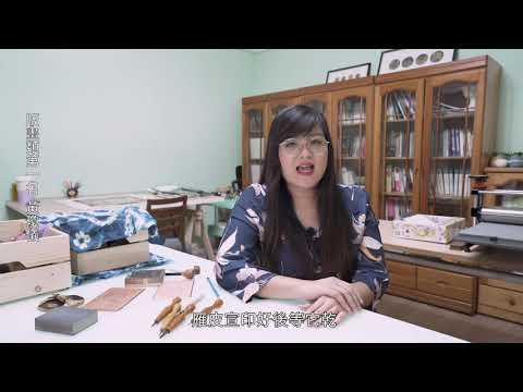 臺中市第24屆大墩美展 版畫類第一名得獎感言 黃瓊儀女士