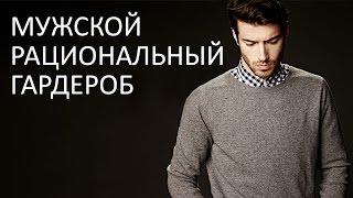 Мужской рациональный гардероб / Создание рационального мужского гардероба