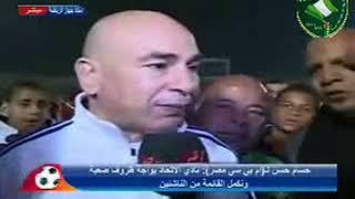 تصريح حسام حسن بعد فوز الإتحاد بثلاثية على الجيش : صعب الاستمرار فى ظل عدم تعاون الادارة