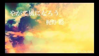 「やがて風になろう」梶野稔オリジナル曲