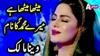 Veena Malik Beautiful Naat   Meetha Meetha Hai Mere Muhammad Ka Nam   A Plus