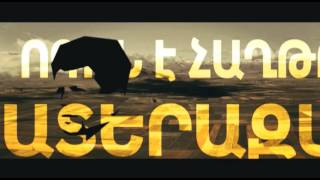 Լեոնիդ Ազգալդյան - «Ինձ փնտրեք ձեր մեջ» / Leonid Azgaldyan (22.11.2014)
