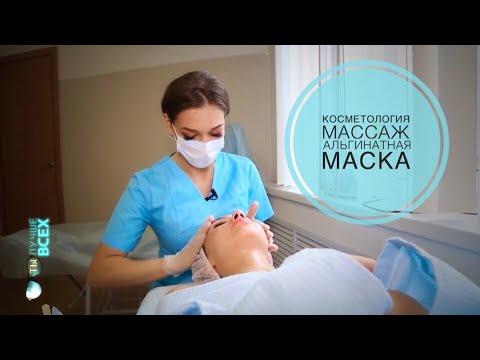 Уход за лицом у косметолога. Альгинатная маска. Массаж лица.