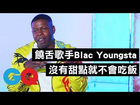 美國饒舌歌手Blac Youngsta私下怪癖是「偷別人的充電線」
