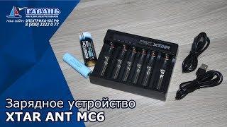 Зарядное устройство на 6 аккумуляторов XTAR ANT MC6