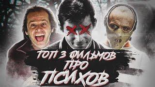 Топ 3 фильмов про ПСИХОПАТОВ