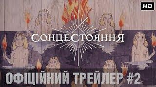 СОНЦЕСТОЯННЯ Трейлер #2