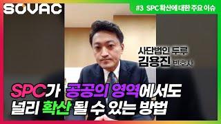 김용진변호사가생각하는SPC확산 썸네일