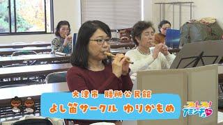 よし笛の音色に癒されよう!「よし笛サークル ゆりかもめ」大津市 膳所公民館