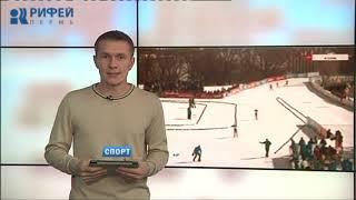 Спортивные новости 18.02.2019