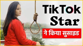 16 Years Tik Tok Star Commited Suicide ! Manager Informs About The Incident | Siya Kakkar Suicide
