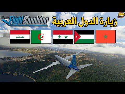 [4K] Flight Simulator✈️???????????????????????????????????????? رحلة لبعض للدول العربية