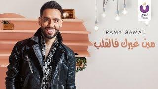 تحميل و مشاهدة Ramy Gamal - Meen Gheirak Fe El Alb (Official Lyrics Video) | (رامي جمال- مين غيرك فالقلب (كلمات MP3