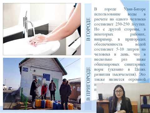 INDUSTRY-2020. Обзор экономических проблем добычи подземных вод на территории монголии