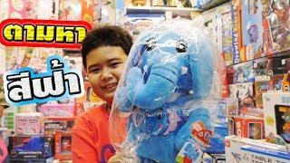 ภารกิจ ตามหาของเล่น สีฟ้า   Mission to find blue toys