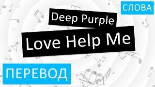 Deep Purple - Love Help Me Перевод песни На русском Слова Текст