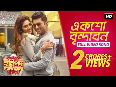 Download Eksho Vrindavan | Haripada Bandwala | Ankush | Nusrat | Payel Dev | Latest Bengali Song 2016 HD Video