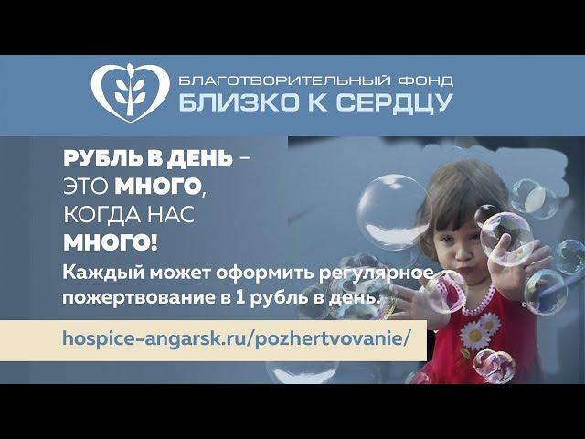 «Рубль в день» - это много