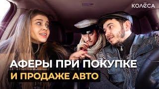 Аферы при покупке/продаже авто: раскрываем схемы мошенников. Таксист Русик на Kolesa.kz