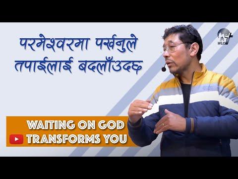 परमेश्वरमा पर्खनुले तपाईंलाई बदलाँउदछ / Waiting on God transforms you