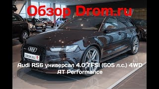 Audi RS6 универсал 2017 4.0 TFSI (605 л.с.) 4WD AT Performance - видеообзор