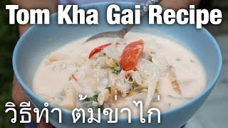 Authentic Tom Kha Gai recipe (วิธีทำ ต้มข่าไก่) –  Mark Wiens – 2014