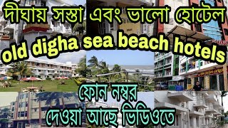 OLD DIGHA SEA BEACH HOTELS WITH PHONE NUMBER|artland,dolphin,sea Hawk,saikatabas|digha Best Hotels
