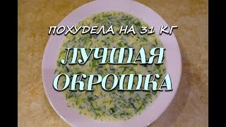 Похудела на 31 кг Лучший Рецепт Окрошки при похудении Вкусная Окрошка  Ем и худею