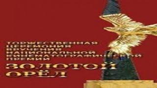 """""""Золотой Орел"""" Победители"""