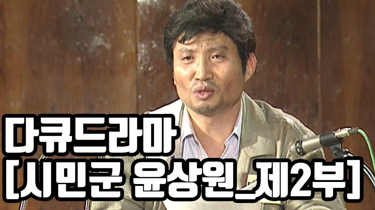[광주MBC 다큐드라마] 시민군 윤상원 제2부