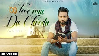 Tere Na Da Chooda (Full Song) Mandy Hedi | New Punjabi Song 2018 | White Hill Music