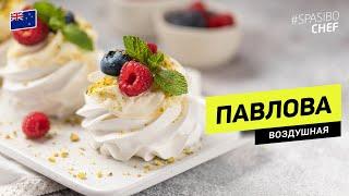Пирожное ПАВЛОВА - воздушное безе - это просто! #246 рецепт Candy Iren