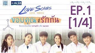 Love Songs Love Series ตอน ขอบคุณที่รักกัน EP.1 [1/4]