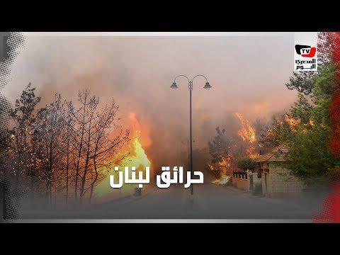 حرائق لبنان  .. كيف تفاعل العرب والعالم مع الكارثة ؟