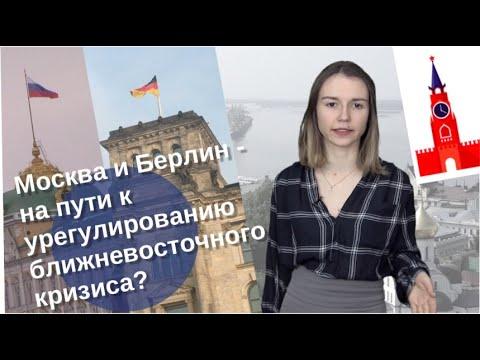 Москва и Берлин – на пути к урегулированию ближневосточного кризиса? [видео]