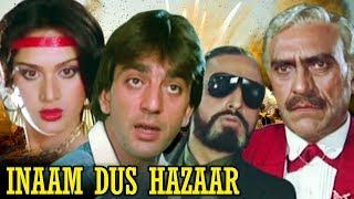 Inaam Dus Hazaar | Full Movie | Sanjay Dutt | Meenakshi Seshadri | Superhit Hindi Action Movie