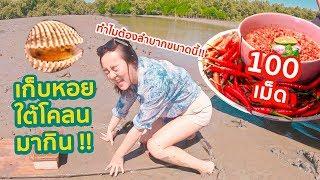 ล้วงโคลน เก็บหอยทำกินเอง กับน้ำจิ้มซีฟู้ดพริก 100 เม็ด !!!!!